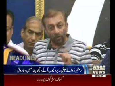 Waqtnews Headlines 09:00 PM 20 August 2015