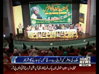 Pakistan Paindabad Confrence Nazria Trust Pakistan