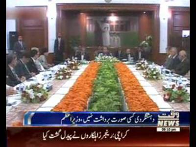 Nawaz Sharif Visit Karachi and Operation against Terrorism