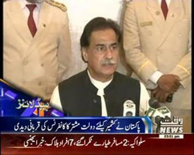 Waqtnews Headlines 03:00 PM 20 August 2015