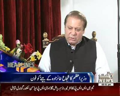 Waqtnews Headlines 05:00 PM 20 August 2015