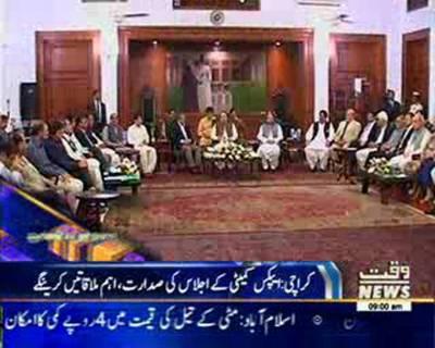 Waqtnews Headlines 09:00 AM 20 August 2015