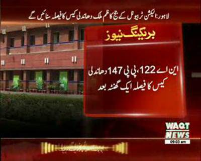 NA-122 Verdict in Rigging Case to be announced today