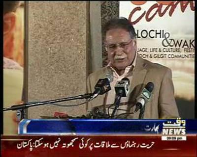 Pervaiz Rashid Statement Over Pak-India Talk