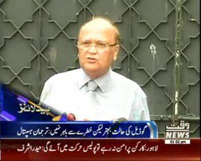 Waqtnews Headlines 01:00 PM 22 August 2015