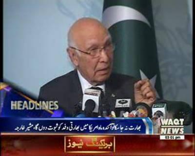 Waqtnews Headlines 03:00 PM 22 August 2015