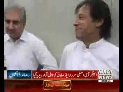Fall of PMLN Wicket Ayaz Sadiq