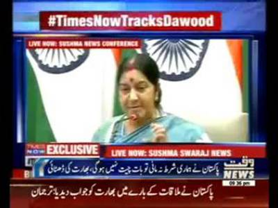 Indian Interior Minister About Pak India Dialogues