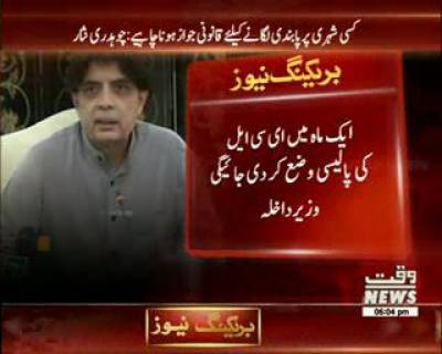 Chaudhry Nisar's Press Conference