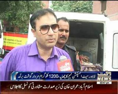 Lahore Meat Inspection Team