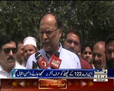 Planning and Development Minister Ahsan Iqbal Media Talk