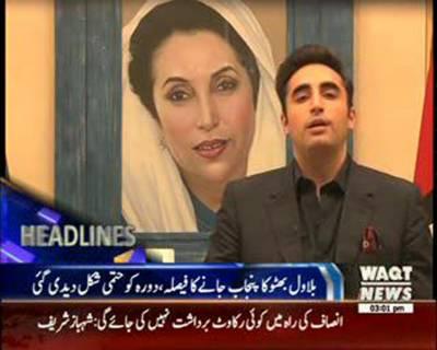 Waqtnews Headlines 03:00 PM 23 August 2015