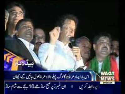 Waqtnews Headlines 09:00 AM 23 August 2015