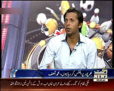 Asif looks forward to playing cricket again: Waqt Tv Program