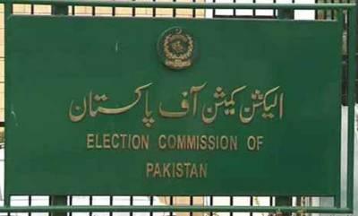 این اے ایک سوبائیس سے متعلق الیکشن ٹریبونل کا فیصلہ الیکشن کمیشن کو موصول ہوگیا