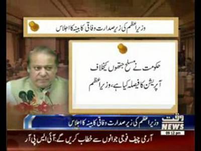 Nawaz Sharif Cabinet Meeting on Karachi Situation