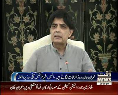 Ch Nisar announces abolition of