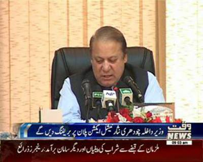 Federal Cabinet Meeting will be Held Today