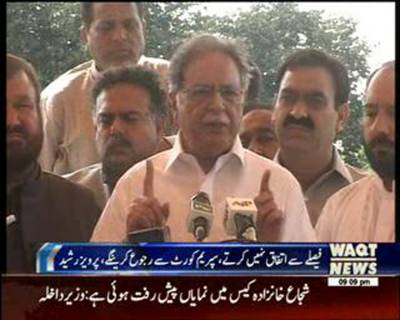 Post Meeting and Press Conference of PMLN Leadership: NA-122