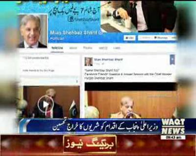 Shahbaz Sharif Live Chit Chat with Citizens On Facebook.