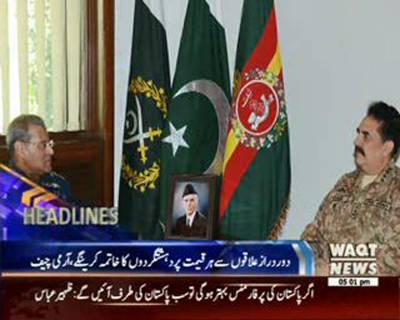 Waqtnews Headlines 05:00 PM 24 August 2015