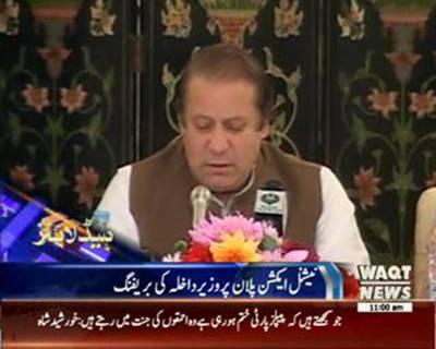 Waqtnews Headlines 11:00 AM 24 August 2015