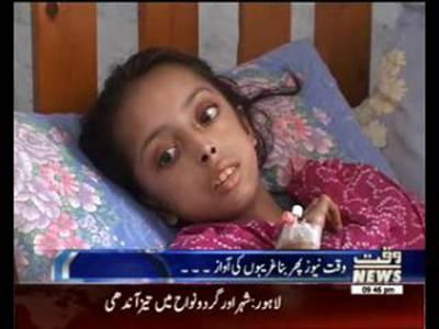 KPK Government Announce Of Laiba Treatment