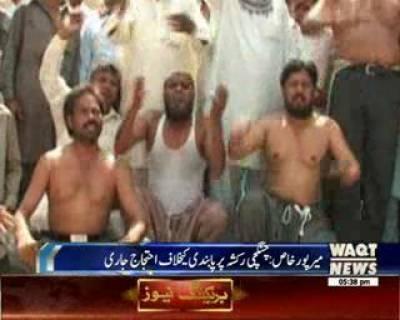 Ching -Chi Rikshaw Strike Against Sindh High Court Ordered