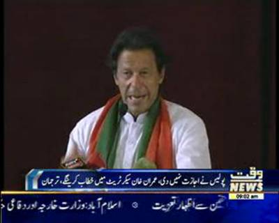 PTI Urged to Cancel Rally due to Security Threats
