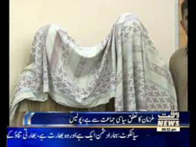 Target killer Arrested By Mlair Police Karachi