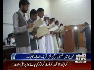 Party Members Elected In Distric Nazmeen Election (Local Bodies Election)