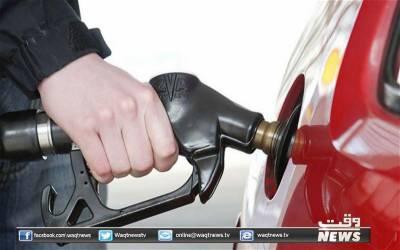 حکومت کا پٹرول اور ڈیزل کی قیمت میں تین ، تین روپے لٹر کمی کا اعلان