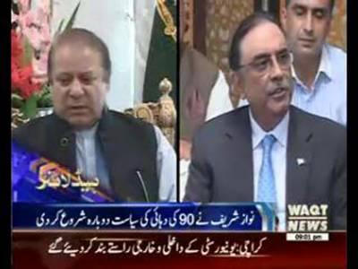 Waqtnews Headlines 09:00 PM 31 August 2015