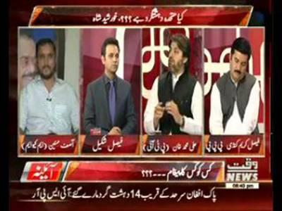 Faisal Kareem Kundi PPP Will Show lack of Confidence on PM Nawaz Sharif