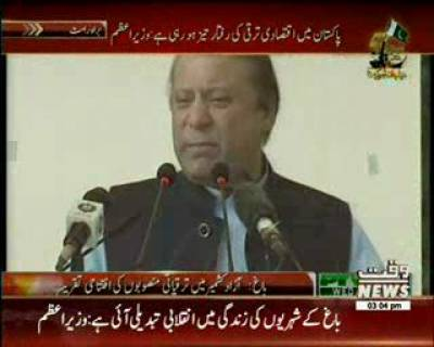 Bagh, Azad Kashmir: Prime Minister Nawaz Sharif Debate
