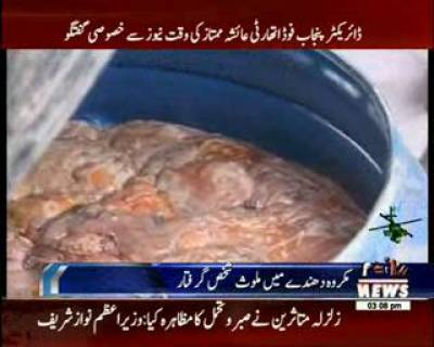 Punjab Food Authority Seizes Suspected 'Pig Meat' From Lahore