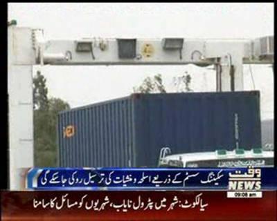 Surveillance and Scanning System installed at Karachi's Entrance