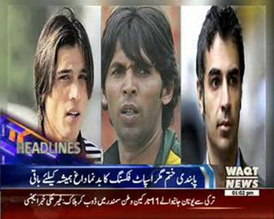 Waqtnews Headlines 01:00 PM 02 September 2015