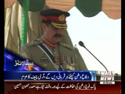 Waqtnews Headlines 01:00 PM 06 September 2015