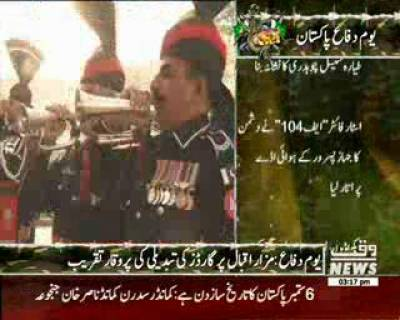 Ceremony Of guards Changing At Tomb Of Allama Iqbal
