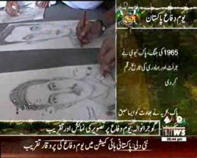 Painting Competition And Exhibition In Gujranwala On Defence Day