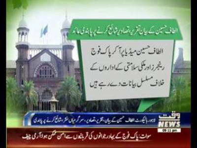 PEMRA banned Altaf Hussain In Paksitan Media