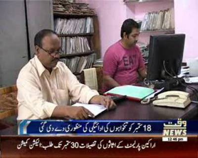 CM Approves Provision Of Advance Salaries Ahead Of Eid In Punjab Govt Employes On 18 September