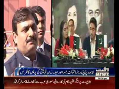 PPP Defending Bilawal Bhutto