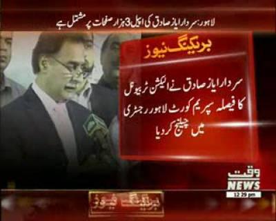 Sardar Ayaz Sadiq Challenges NA-122 Tribunal Verdict In Supreme Court