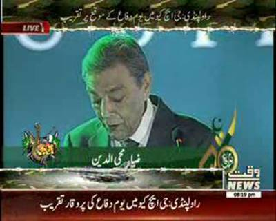 Zia Mohyeddin speech in ceromony at DHQ