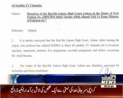 PEMRA bans televising, publishing Altaf Hussain speeches, photos