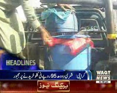 Waqtnews Headlines 01:00 PM 08 September 2015