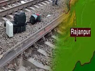 راجن پور میں ریلوے ٹریک پر نصب پانچ کلو دھماکا خیز مواد کو ناکارہ بنا دیا گی