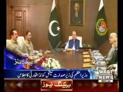 Waqtnews Headlines 05:00 PM 09 September 2015